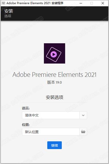 Adobe Premiere Elements 2021 v19.0中文破解版视频编辑软件插图1