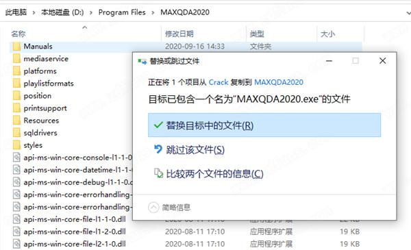 MAXQDA Analytics Pro 2020