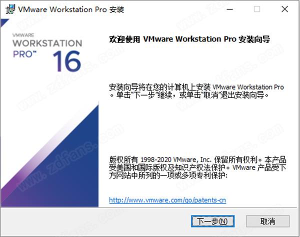 VMware Workstation Pro v16.0.0 破解版(附许可证密钥)插图1