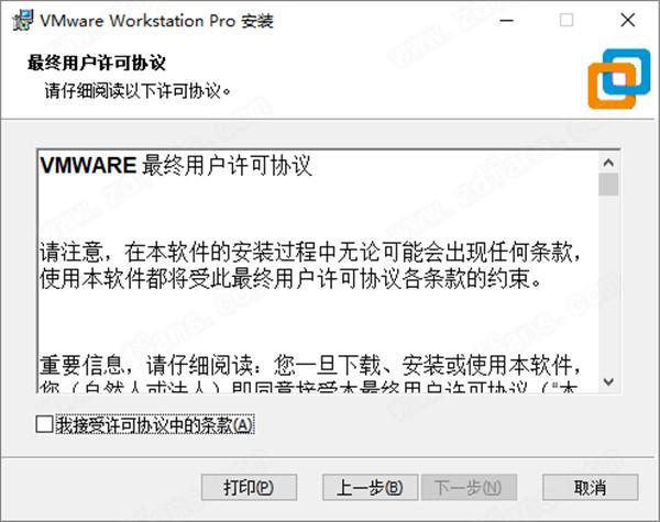 VMware Workstation Pro v16.0.0 破解版(附许可证密钥)插图2