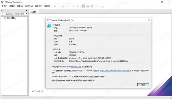 VMware Workstation Pro v16.0.0 破解版(附许可证密钥)插图11