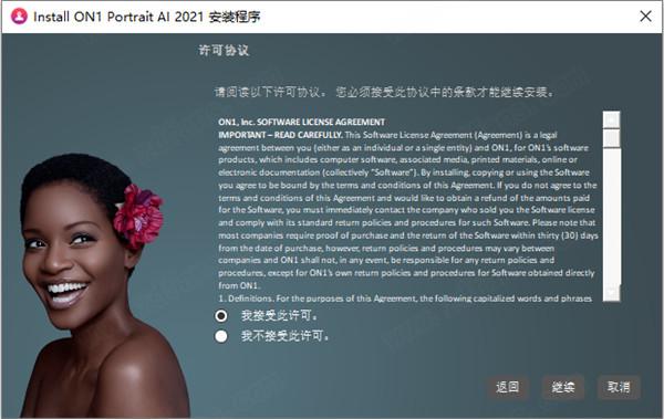ON1 Portrait AI 2021 v15.0.0.9581中文破解版专业AI智能人像处理软件插图5