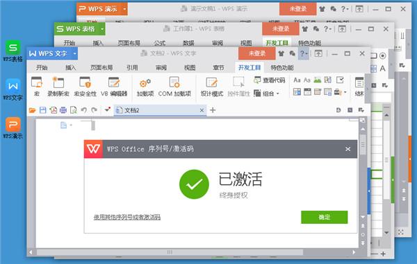 WPS Office 2016专业增强版