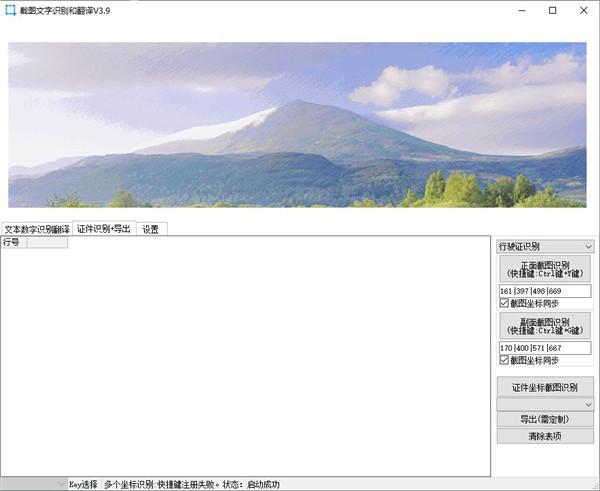 截图文字识别和翻译软件v3.9免费试用版-爱资源网 , 专注分享实用软件工具&资源教程