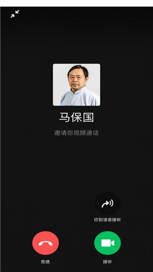 马大师的视频通话app最新版