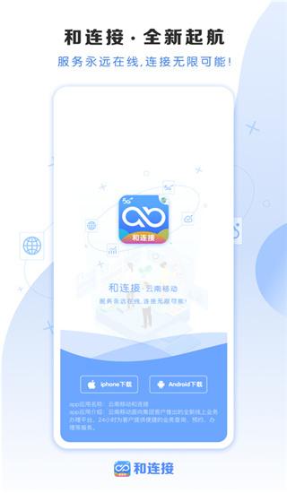 和连接app安卓版