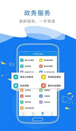 赣政通app安卓版