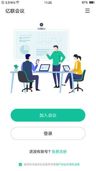 亿联会议app安卓版