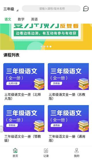 中小学同步课堂app免费版