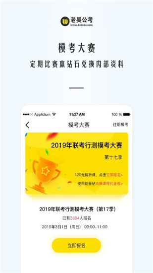 老吴公考app安卓版