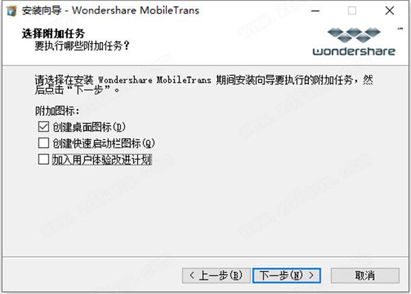 wondershare mobiletrans 破解