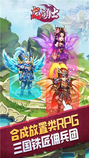 龙与勇士手游最新版