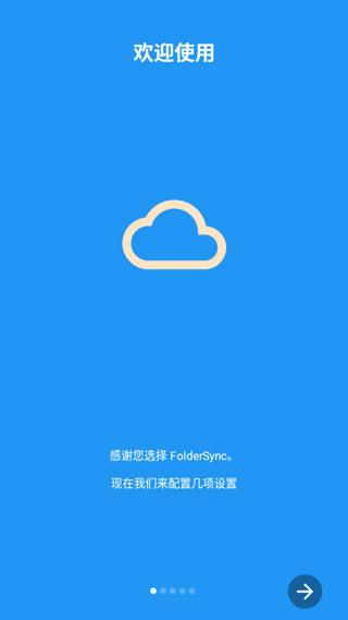Android 手机同步 FolderSync Pro v3.0.38 解锁付费专业版