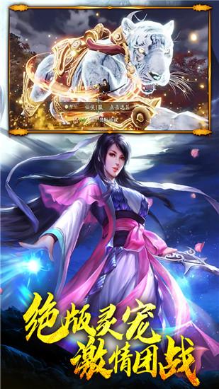 蜀山战神无限金币版