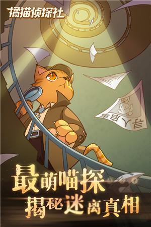 橘猫侦探社内购版