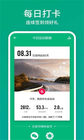 欢乐走app官方版