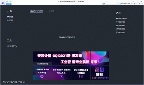 广联达BIM安装算量GQI 2021中文破解版