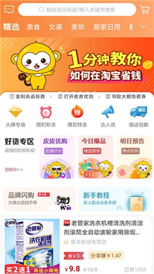 皮皮优购app官方版