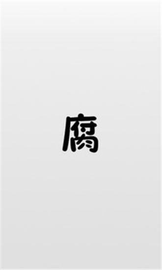 腐竹app官方版