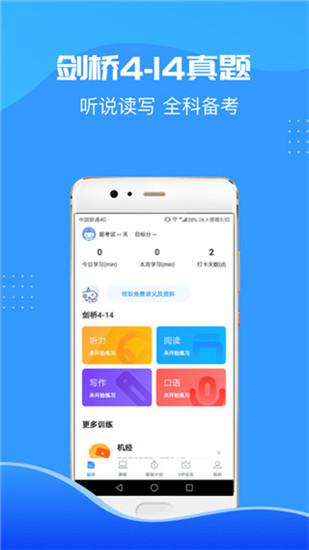 智课斩雅思app安卓版