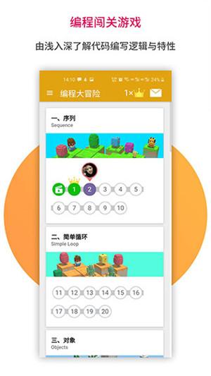 蜜蜂编程app手机版