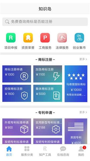 知识岛app安卓版