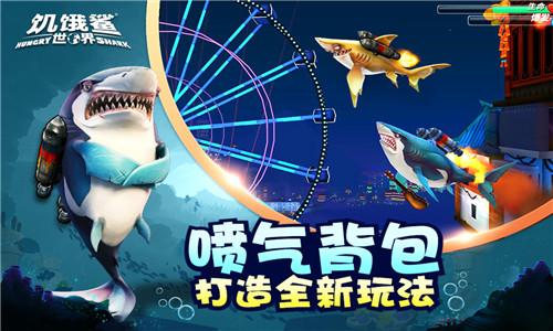 饥饿鲨世界国际服版