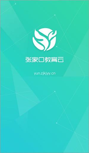张家口教育云app官方最新版