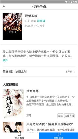 藏书阁app破解版