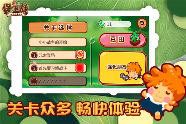 森林保卫战游戏中文版
