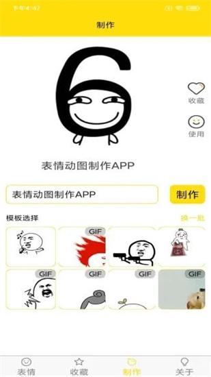 蘑菇头表情包app安卓版