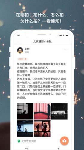茶余公摄app安卓版