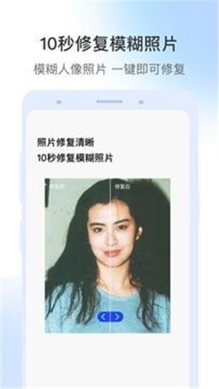 视频修复app手机版