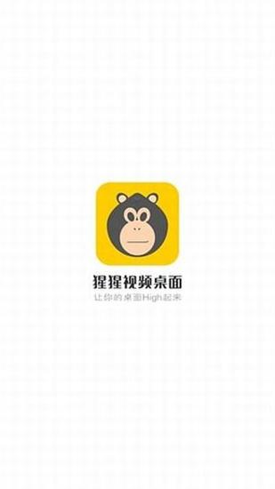 猩猩视频桌面app免费版
