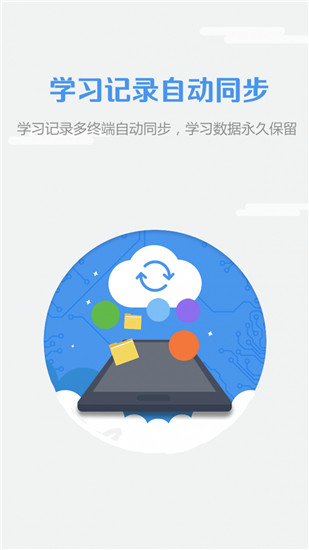 WElearn随行课堂app安卓版