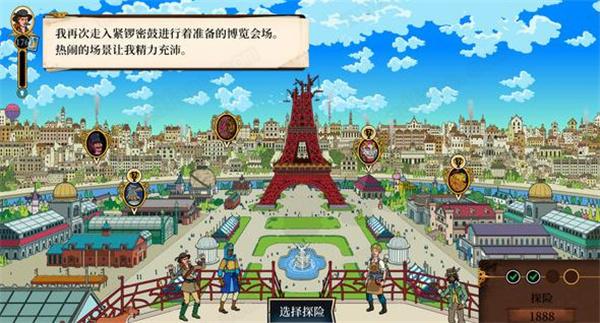 奇妙探险2中文版