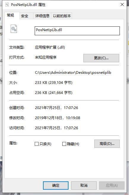PosNetIpLib.dll文件