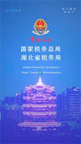 楚税通app官方版