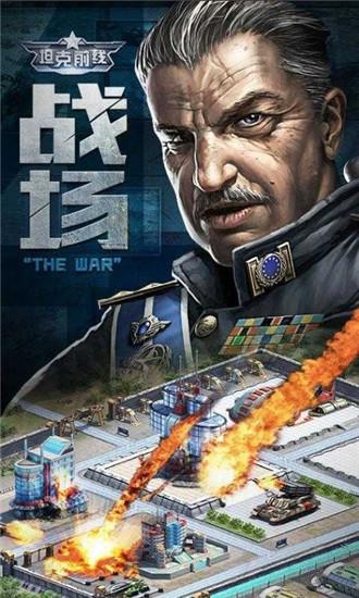 坦克前线帝国OL破解版