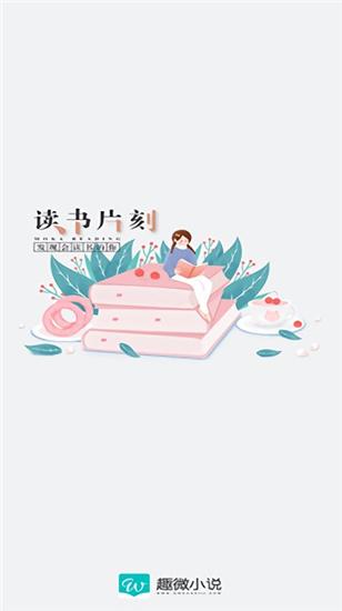 趣微小说app安卓版