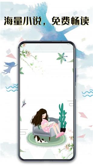 荔枝小说app官方版