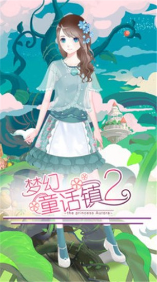 梦幻童话镇2破解版
