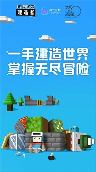 砖块迷宫建造者内购版
