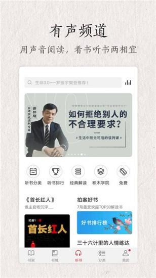 华为阅读app免费版