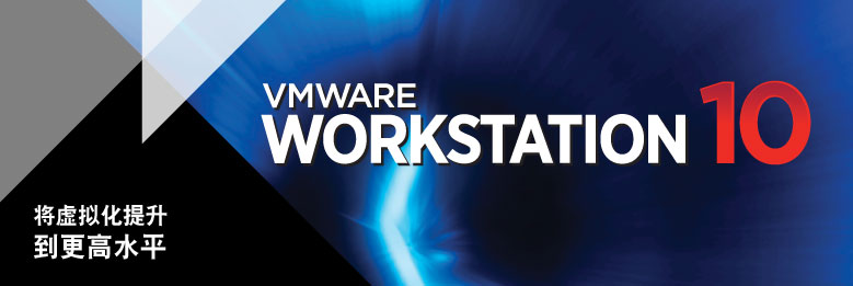VMware VMware Workstation VMware官方版 VMware中文版 VMware正式版 VMware激活密钥