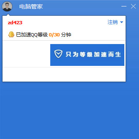 qqjiasuguanjia,QQ加速,QQ管家加速,QQ电脑管家加速版,QQ加速工具,qq等级加速,qq管家等级加速,电脑管家娱乐版