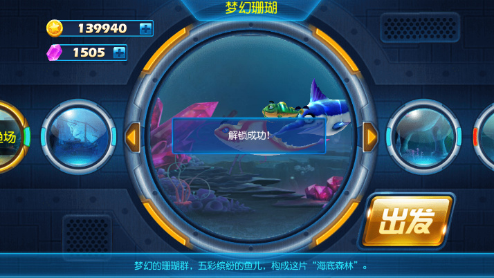 fishingjoy3_v1.0.9-1