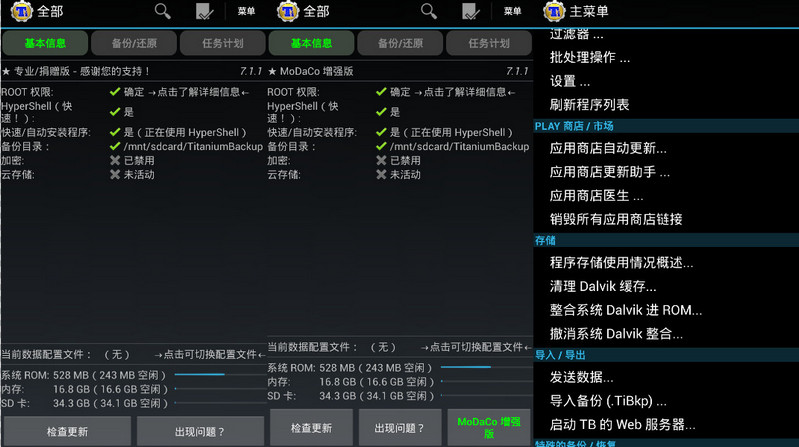 Titanium Backup,taibeifen,钛备份破解版,钛备份正式版,钛备份专业版,钛备份捐赠版,钛备份高级版,钛备份增强版,Titanium Backup ★ root 7.0 PRO/MoDaCo/Supersu Mod Final,com.keramidas.TitaniumBackup,Titanium Backup Pro v7.0 for Android