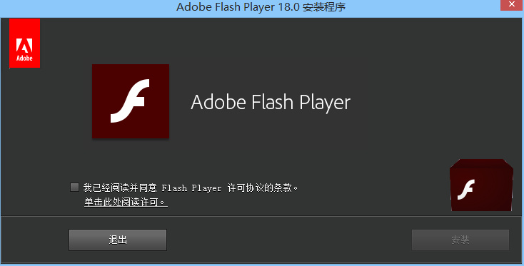 Adobe Flash Player 18
