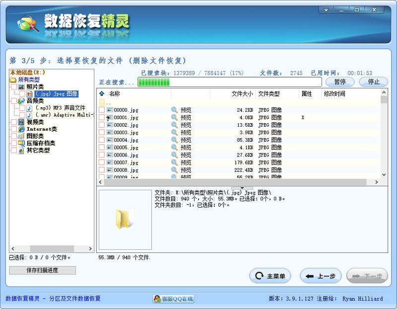 EassosRecovery391-1